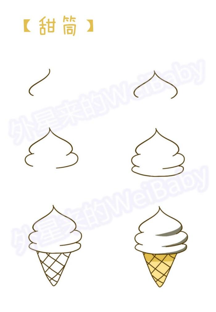 可爱冰激凌蛋筒卡通画手绘教程和画法 简笔画教程